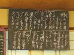 徳多和良(黒板・前の日のメニュー)