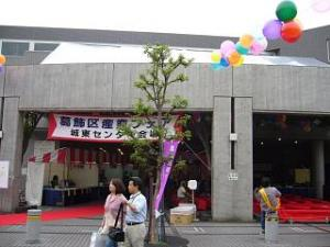葛飾区産業展(入り口)