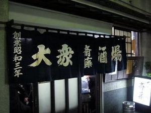 斉藤酒場(お店外観)