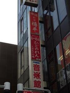 新宿(肥後のれん看板)