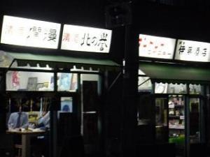 三田夜景(その3)
