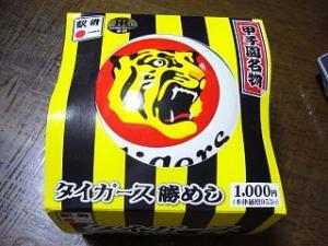 タイガース釜飯(パッケージ)