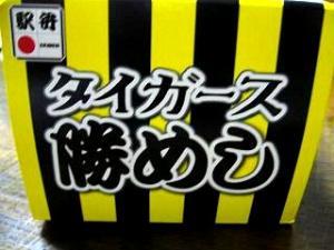 タイガース釜飯(パッケージ2)