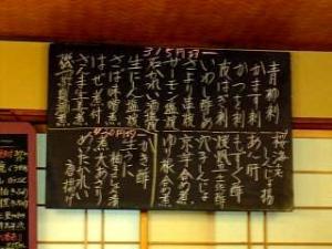 徳多和良(黒板メニュー)