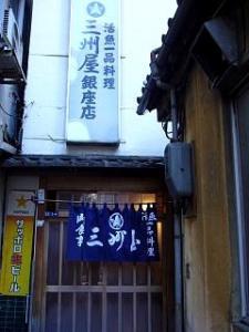 三州屋(お店外観2)