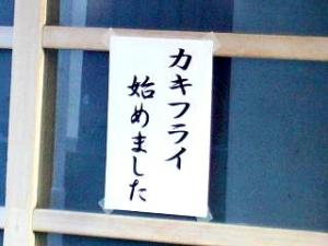 燕楽(張り紙)
