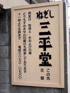 根岸堂(その1)