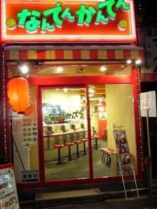 歌舞伎町(なんでんかんでん)