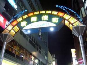 歌舞伎町(看板)