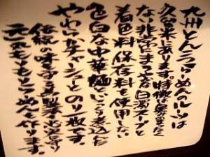 九州ラーメン(看板)