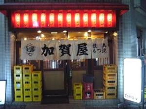 加賀屋(お店外観)