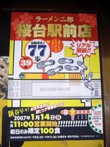 ラーメン二郎桜台ポスター