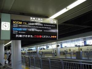 品川駅(新幹線コンコース)