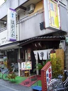 富士屋(お店外観)