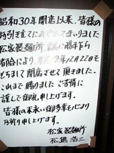 松家(挨拶文)