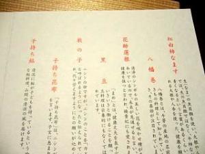お節)二蝶能書き1)
