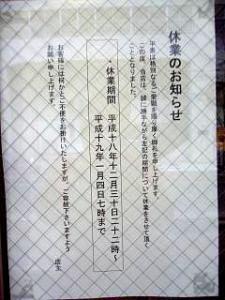 コンビニ(張り紙)
