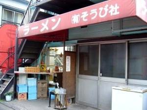イレブンフーズ(お店外観)