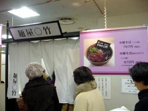 ○竹(お店外観)