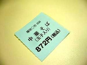 ○竹(食券)