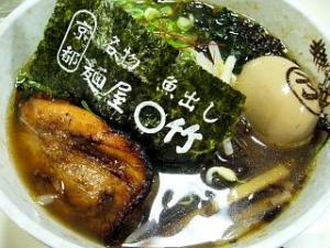 ○竹(ラーメン2)