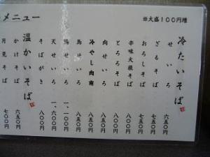 角萬(メニュー1)