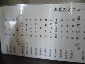 角萬(メニュー2)