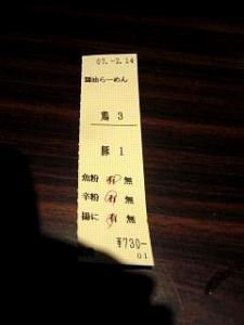 武蔵鷹虎(食券)