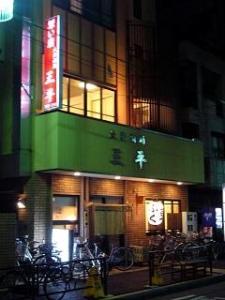 三平(お店外観)