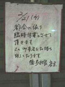 徳多和良(張り紙)