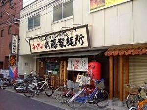 武藤製麺所(お店外観)