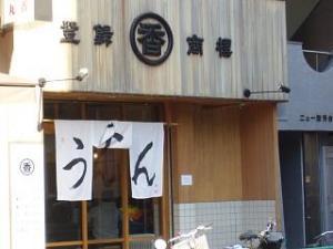 丸香(店外観)