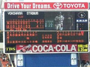 横浜スタジアム(試合経過)