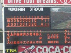 横浜スタジアム(試合終了3)