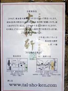 大勝軒(後継者指名張り紙)