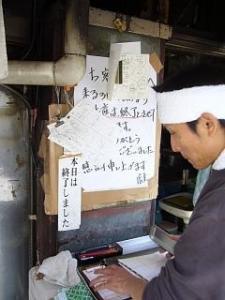 大勝軒(売り切れ張り紙)