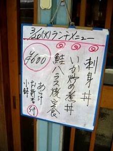 徳多和良(ランチ・看板)