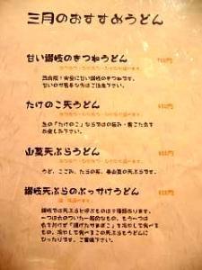 かがり火(メニュー)