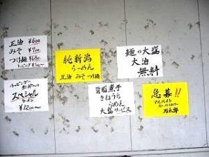 万太郎(店の外の張り紙)