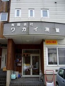 みらい酒店(ワカイ測量)