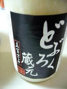濁酒五百万石(ラベル)