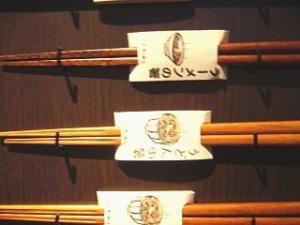 ミッドタウン(お箸)