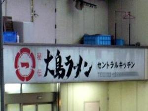 大島ラーメン