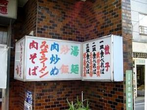 三笠(看板)