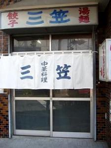 三笠(のれん)