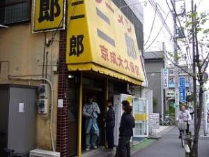 二郎大久保(店構え)