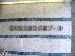 県立総合運動場プール(看板)