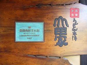 山田家(重要文化財)