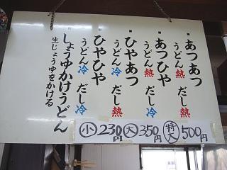 宮武(メニュー1)