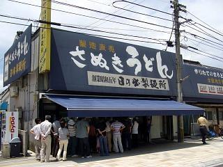 日の出製麺所(店頭1)